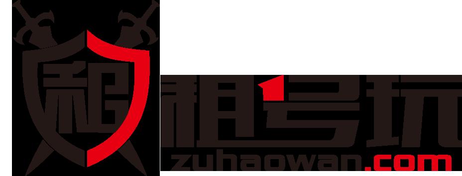 租號玩Logo